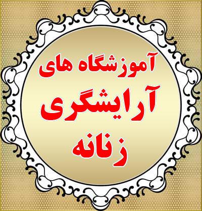 آموزش شنیون ,آموزشگاه آرایشگری زنانه در تهرانپارس