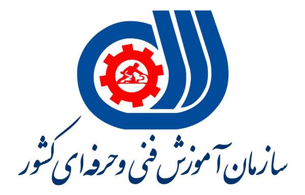 سازمان آموزش فنی و حرفهای کشور